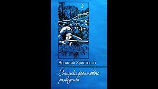 Василий Христенко «Записки фронтового разведчика», аудиокнига.