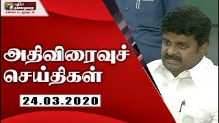 Speed News 24-03-2020 | Puthiya Thalaimurai TV
