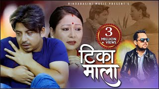 Tika Mala By Ram Krishna Dhakal टिकामाला Sentimental Song 2076 Ft. Prakash Saput & Sarita Lamichhane