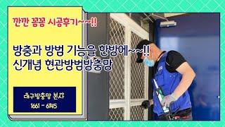 [대구방충망 본사] 1…