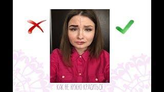 Ошибки в макияже | Как не нужно краситься