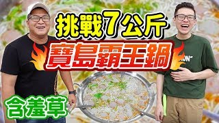 大胃王挑戰7公斤食物!獎金一萬元!ft.含羞草丨MUKBANG Taiwan Big Eater 7KG Challenge Big Food Eating Show|大食い
