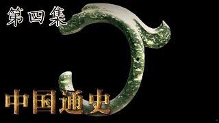 第四集:文明起源【中国通史 | China History】
