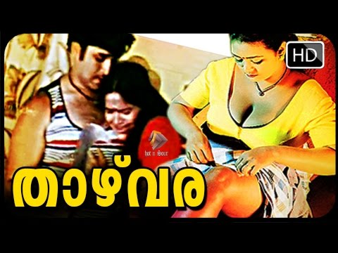 Malayalam Romantic Full Movie Thazhvara |  Shakeela Movie thumbnail