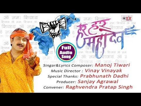 MANOJ TIWARI ने गाया HAR HAR MAHADEV भोले के भक्तो के लिए जबरदस्त भजन - SUPERHIT SHIV BHAJAN 2018