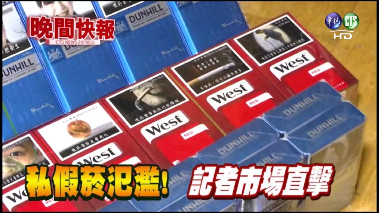 【晚間搶先報】獨! 私假菸氾濫! 記者市場直擊 - YouTube