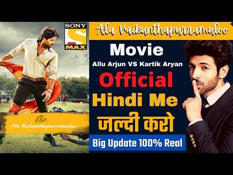 Download Ala Vaikunthapurramuloo Full Movie Hindi Dubbed | Allu Arjun | Pooja Hegde | New South Movie 2021