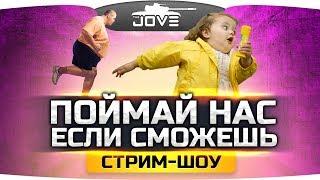 Стрим-Шоу «ПОЙМАЙ НАС ЕСЛИ СМОЖЕШЬ» ● Стримеры против зрителей в PUBG!