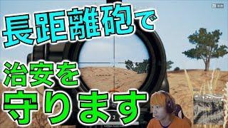 【PUBG実況】〜てつや、ドン勝への道〜part4