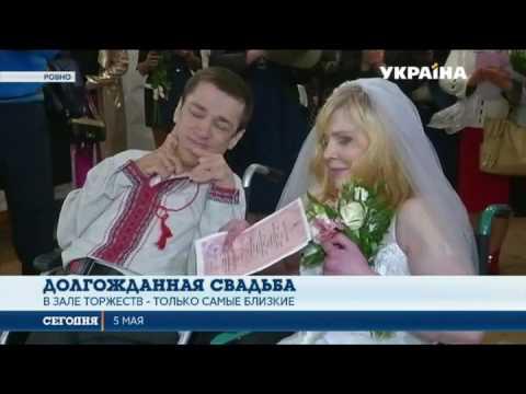 знакомства украина для ивалидов