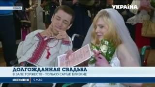 В Ровно сыграли свадьбу инвалиды 1-й группы