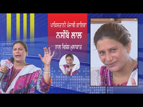 Special Interview With Pakistani Folk Punjabi Singer Naseebo Lal On Ajit Web Tv.