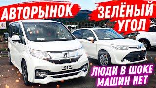АВТОРЫНОК 2020 Машин Нет! ЦЕНЫ Упали? ШОК у Людей Зеленый угол Владивосток Аукцион авто из Японии