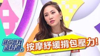 來賓:Julie、殷琦、陳薇專家:脊骨神經科醫師黃如玉、中醫師彭溫雅、醫...