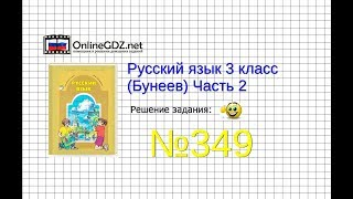 Упражнение 349 — Русский язык 3 класс (Бунеев Р.Н., Бунеева Е.В., Пронина О.В.) Часть 2