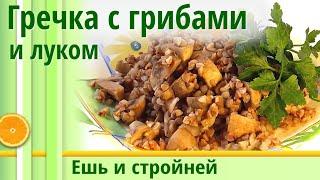 ГРЕЧКА ДЛЯ ПОХУДЕНИЯ как приготовить с грибами Рецепт БЕЗ ВАРКИ Диетические рецепты