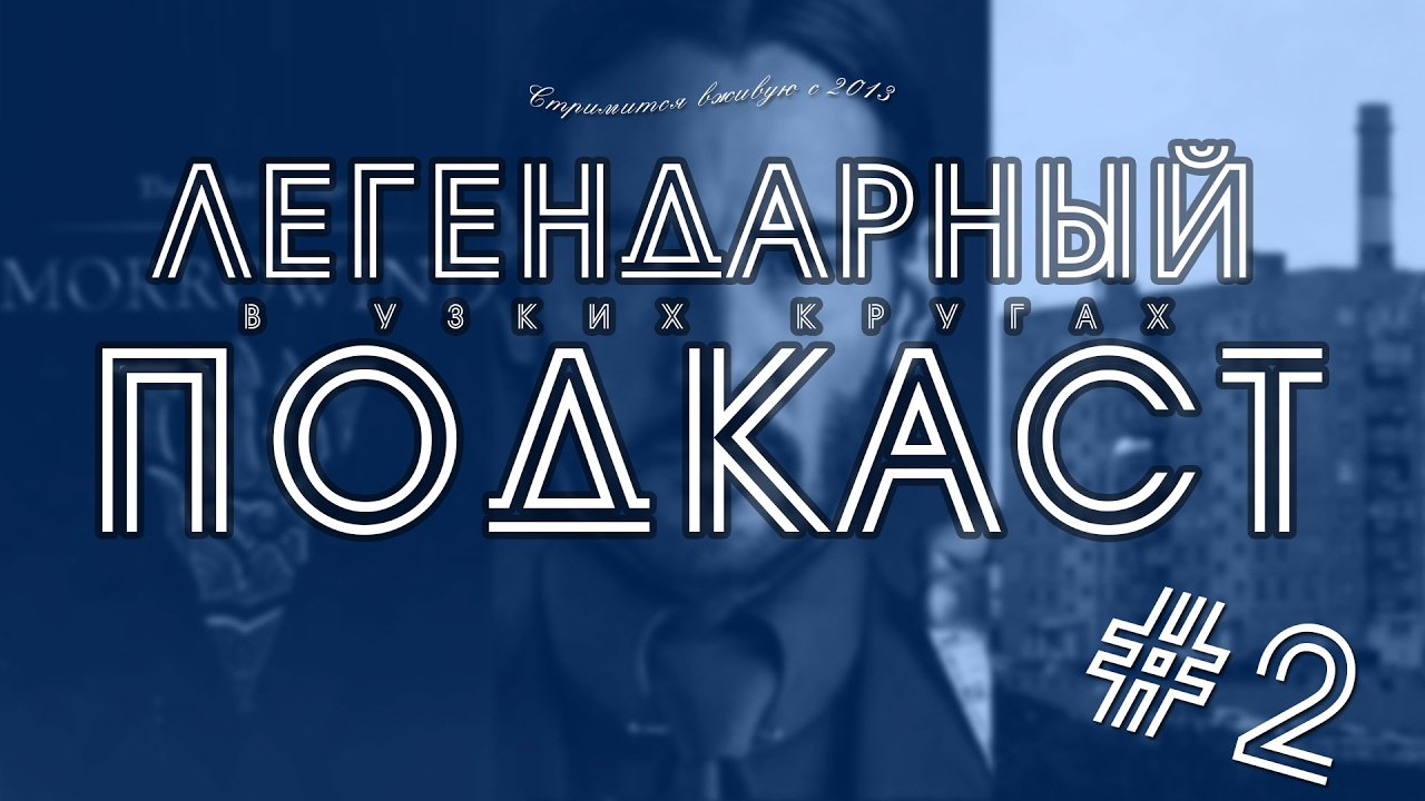 ЛЕГЕНДАРНЫЙ ПОДКАСТ #2 - Норильск, Джон Уик 2, Морровинд
