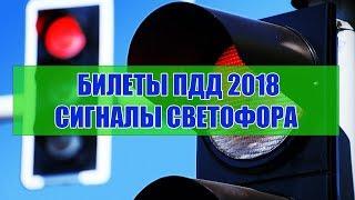Экзаменационные билеты ПДД 2018. Сигналы светофора
