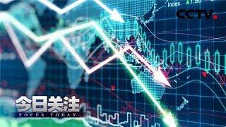 《今日关注》 20180206 股市大跌 内斗不休 美内政受挫欲向外发力? | CCTV中文国际