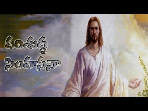 Letest Telugu Christian 2017 Old is gold//Parishudda Simhasana //Nefficba