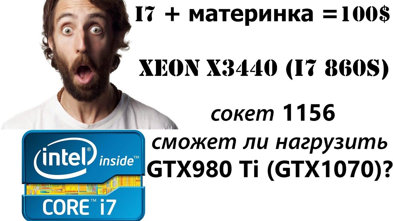 Самый доступный Core i7(Xeon X3440). Материнка + проц за 100$. На что способен с GTX980Ti (GTX1070)