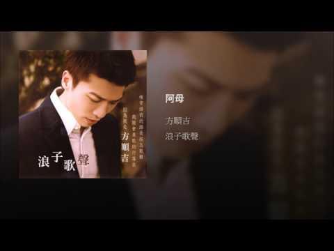 Top Tracks - Fang Shun-Ji