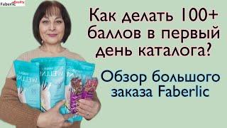 ЛТО 100 баллов в первый день каталога Как Обзор большого клиентского заказа Faberlic Фаберлик