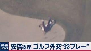 """安倍総理 ゴルフ外交""""珍プレー"""" thumbnail"""