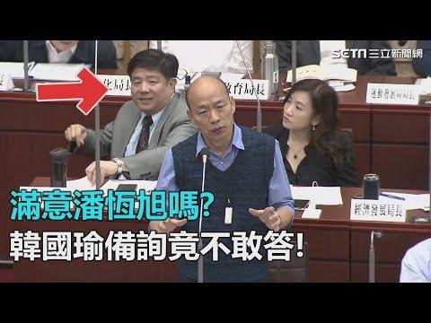 韓國瑜竟不敢「評」潘恆旭!黃文益轟潘是「PLP下屬」!