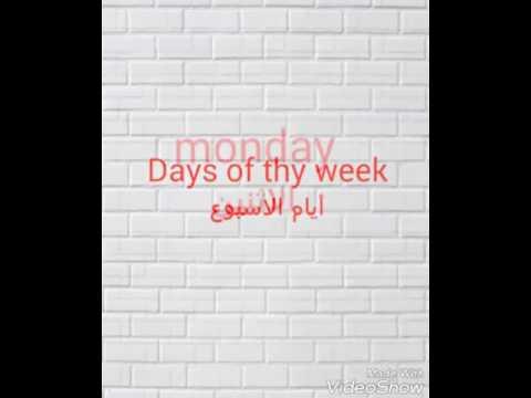 أيام الاسبوع، السبت ،الاحد،الاثنين،الثلاثاء،الاربعاء،الخميس،الجمعة،تعلم الأيام بالانجليزي،