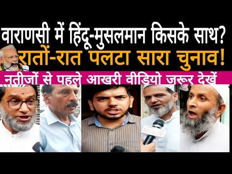 वाराणसी में रातों-रात पलटा सारा चुनाव! देखिए हिंदू-मुस्लिम किसके साथ? नतीजों से पहले आखिरी वीडियो।
