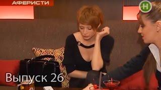 Аферисты - 26 выпуск - 2011