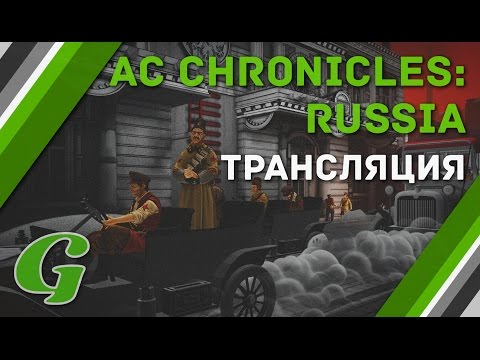 Assassin's Creed Chronicles: Russia в прямом эфире