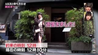 AKB to machiawase- Okada Nana english subbed