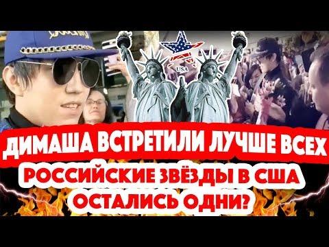 СРОЧНО! Димаш Кудайберген - самый желанный певец. Билан, Киркоров и Басков в США никому не нужны?