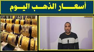 اسعار الذهب اليوم الاثنين 28-10-2019 في محلات الصاغة في مصر