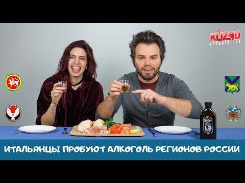 Итальянцы пробуют алкоголь регионов России