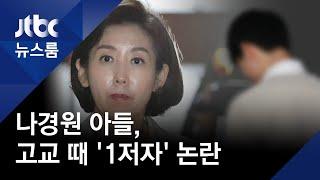 나경원 아들, 고교생 때 해외 학술대회서 '1저자' 논…