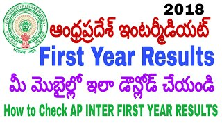 How to Check AP Intermediate First year 2018 Results in Telugu| Check AP Inter 1st Year 2018 Results