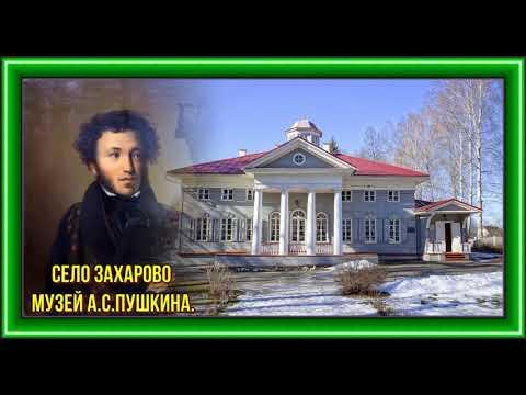 Село Захарово  музей А С Пушкина