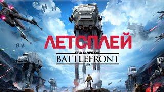 Star Wars Battlefront 2015 Прохождение на русском Битва на планете Хот Звездные войны Летсплей