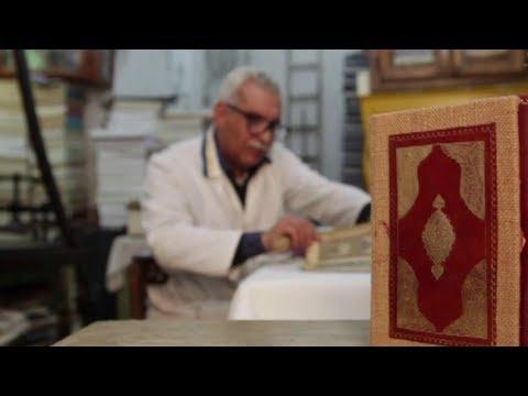 في اليوم العالمي للكتاب.. مجلد تونسي يعيد للكتب القديمة بريقها  - نشر قبل 22 دقيقة