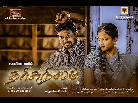 Tharisu Nilam Tamil Movie Official Trailer...