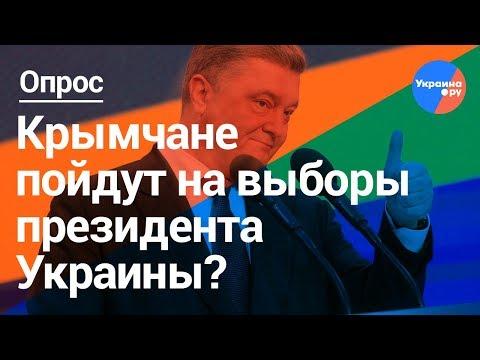 Пойдёт ли Крым