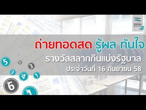 ผลการออกรางวัลสลากกินแบ่งรัฐบาล 16 กันยายน 2558 - Springnews