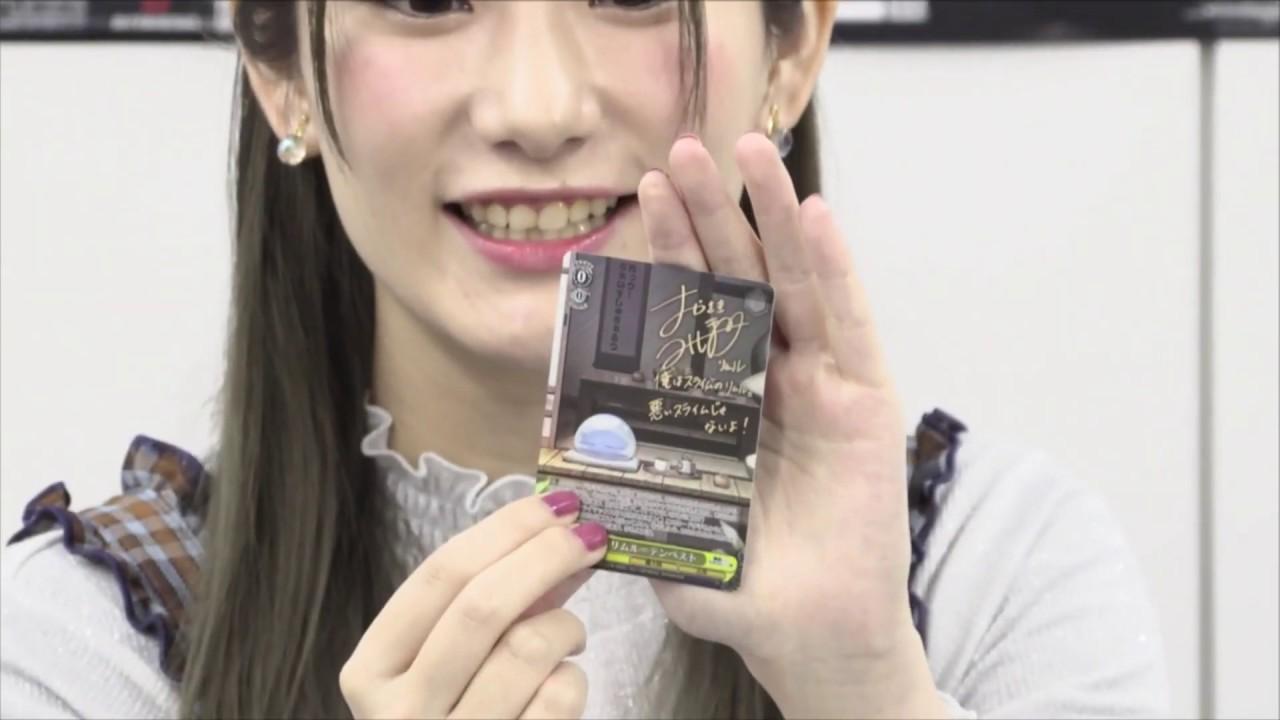 第16回 ゲスト:岡咲美保さん】転スラのカードでわいわいミニゲーム ...