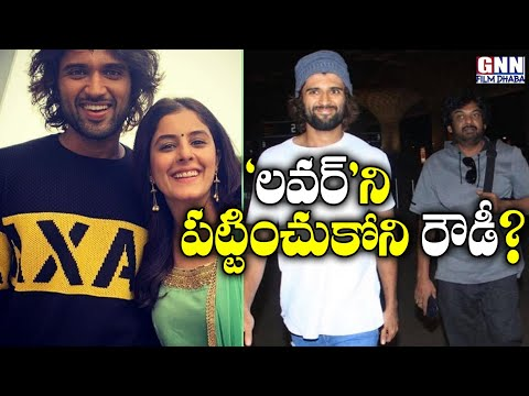 Vijay Devarakonda Crazy Attitude 😎| World Famous Lover Update | Fighter Cast & Crew | GNN Film Dhaba
