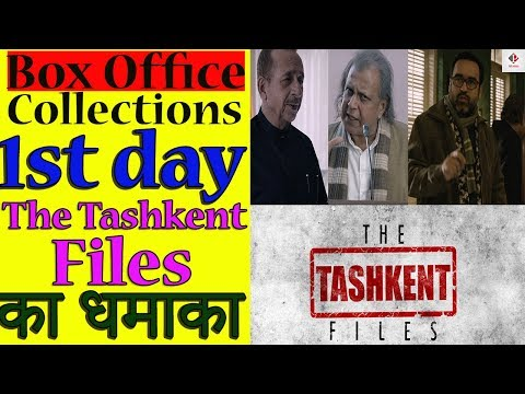 The Tashkent Files ने उड़ाए सबके होश | 'The Tashkent Files' 1st Day Box Office  Collection |
