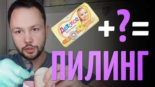 Глубокая чистка кожи лица в домашних условиях. Голивудский пилинг за 10 рублей.