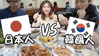 日本人韓國人吃中菜:竟然覺得牛柳有□□□味?|Ling Cheng